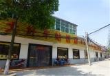 大圩车站饭店