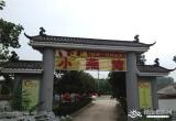 小燕湾农庄