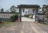 古塘生态文化苑