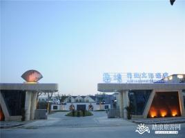 逸境养生文化酒店