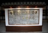 刘铭传故居