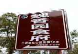 魏香园食府