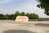 官亭生态园